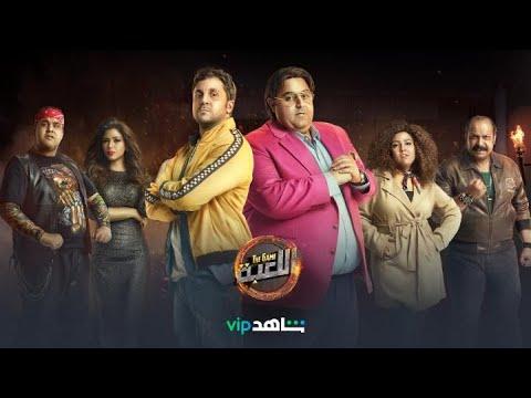"""مسلسل """"اللعبة"""" على شاشة MBC في رمضان"""