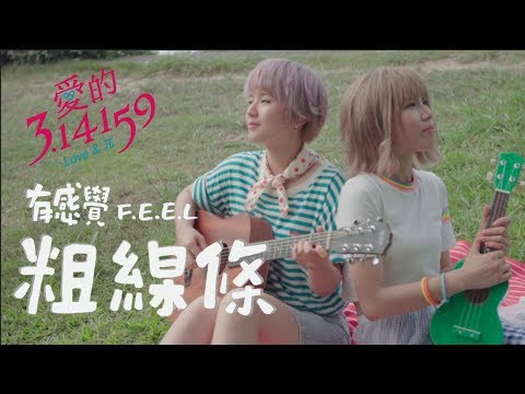 有感覺 F.E.E.L - 粗線條 Thick Lines (官方 Official MV)