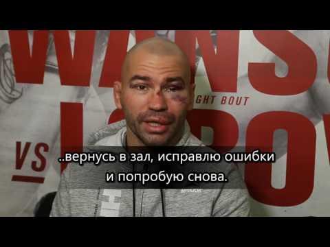 23.04 Интервью Артёма Лобова после боя.