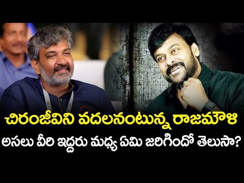 SS Rajamouli Shocking Comments on Chiranjeevi