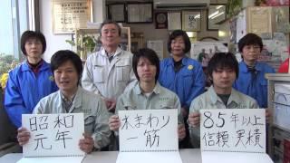 カネコ工業株式会社名古屋店