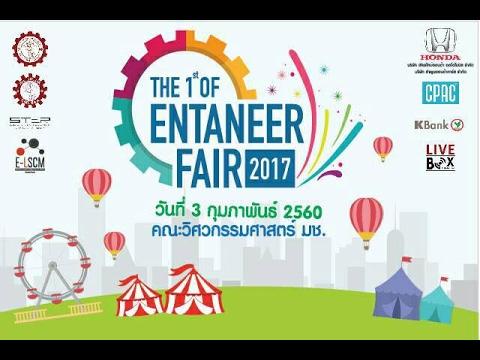 Highlight Entaneer Fair 2017 ครั้งที่ 1
