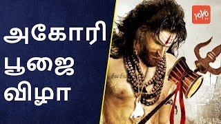 Agori movie opening cremini directed by puli murugan writerSubscribe Our YouTube Channel https://goo.gl/g7QunDGoogle+ https://goo.gl/O8NYmDTwitter https://twitter.com/YOYOTV_TamilFacebook https://www.facebook.com/YOYOTVTamil/