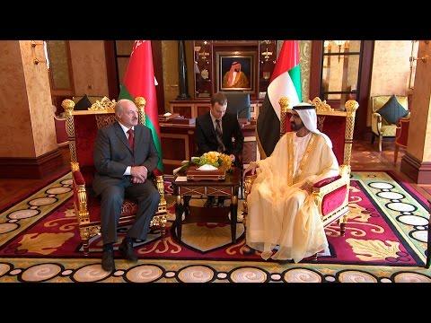 Двери Беларуси для ОАЭ всегда открыты - Лукашенко