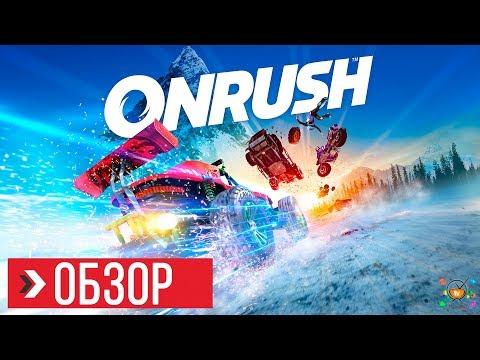 ОБЗОР Onrush | ПРЕЖДЕ ЧЕМ КУПИТЬ