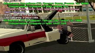 SAMP док фильм 16 - LV NEWS нонРП