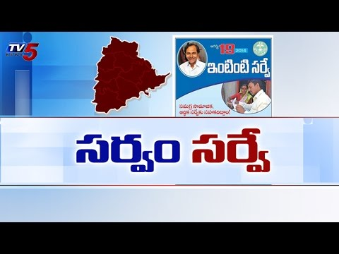 Massive Household Survey in Telangana : TV5 News