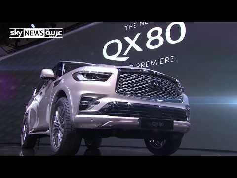 العرب اليوم - شاهد: إنفنتي تكشف عن سيارتها الجديدة QX80