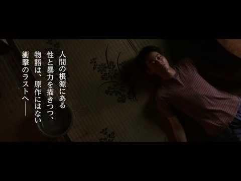 『共喰い』【11/9~11/29】