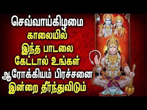 Live Longer Healthy Lifestyle | Lord Hanuman Padalgal |  Best Tamil Devotional Songs