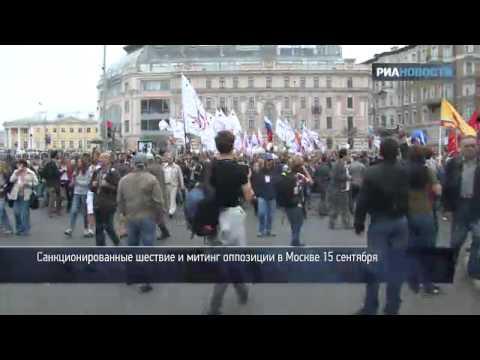 Шествие и митинг оппозиции в Москве 15 сентября