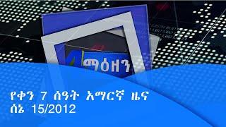 የቀን 7 ሰዓት አማርኛ ዜና … ሰኔ 15/2012 ዓ.ም |etv