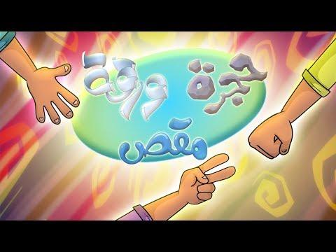 Video كليب حجرة ورقة مقص | قناة كراميش الفضائية Karameesh Tv download in MP3, 3GP, MP4, WEBM, AVI, FLV January 2017