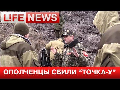 Видео с места падения сбитой ракеты «Точка-У» под Луганском