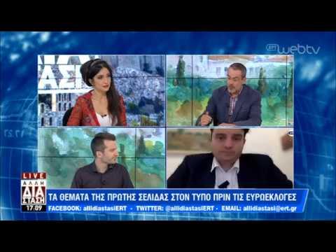 Πώς κάλυψαν τα ελληνικά ΜΜΕ τις ευρωεκλογές   30/05/2019   ΕΡΤ