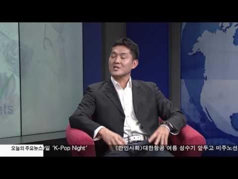 KBS America 토크쇼 '이슈와 공감'  3.24.17 KBS America News