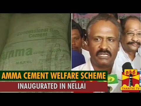 Amma Cement Welfare Scheme Inaugurated in Nellai   Thanthi TV