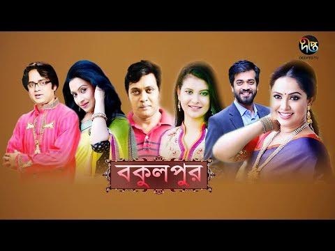 বকুলপুর | Bokulpur | EP 186 | Akhomo Hasan | Nadia | Milon | Bangla Natok 2020