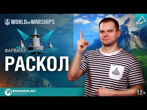 World of Warships — Гайд по карте Раскол
