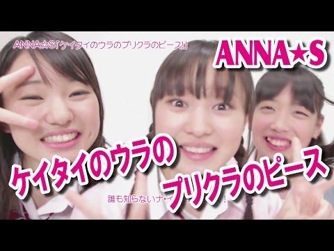 , title : 'ANNA☆S「ケイタイのウラのプリクラのピース!」MV オリコン13位ありがとう! #アンナッツ'