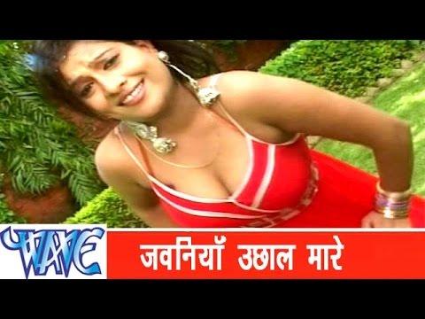 Video जवनिया उछाल मारे - Jawaniya Uchhal Mare - Bhojpuri Hit Songs 2015 HD download in MP3, 3GP, MP4, WEBM, AVI, FLV January 2017