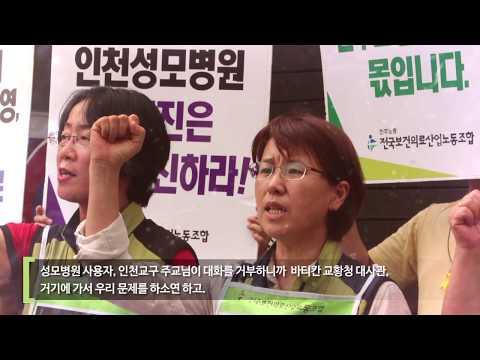 인천교구의 외면 속 3년째 계속되는 국제성모·인천성모병원 투쟁
