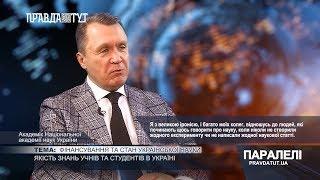«Паралелі» Володимир Семиноженко: Фінансування та стан української науки