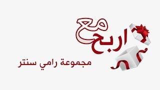 برنامج أربح مع مجموعة رامي سنتر - 19 رمضان