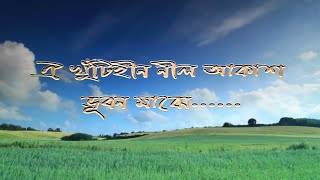 Video ঐ খুঁটিহীন নীল আকাশ ভূবন মাঝে- Bangla Islamic song (Hamd) by Abdul Awoal MP3, 3GP, MP4, WEBM, AVI, FLV Agustus 2019