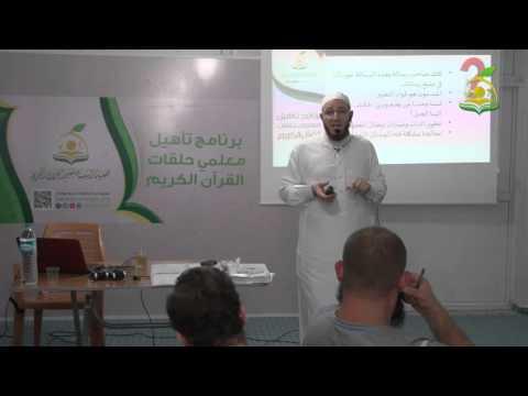 كيف تكون معلما قرآنيا مبدعا  للشيخ عبدالقادر العثمان