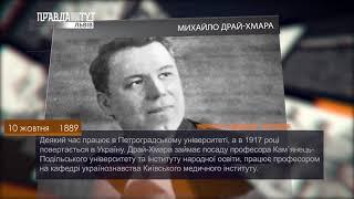 Україна щодня. Історія – 10 жовтня