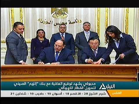 رئيس الوزراء يشهد توقيع اتفاقية مع بنك