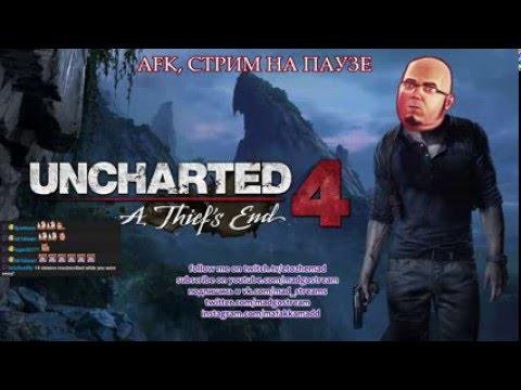 Uncharted 4 с Мэдом, ПРИКЛЮЧЕНИЕ ГОДА, Day 1