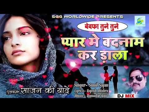 2018 DJ MIX बेवफा तुने तुने-Remix Super Hit Hindi Sad-Bewafa Tune Tune-गायक सुनील साजन-Bewafai Songs