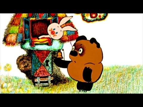 Советские мультфильмы: Винни-Пух.