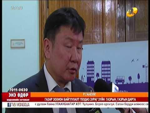 Монгол Улсын иргэдийн 17 хувь нь газар өмчилжээ