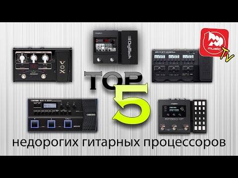 ТОП-5 Недорогих гитарных процессоров