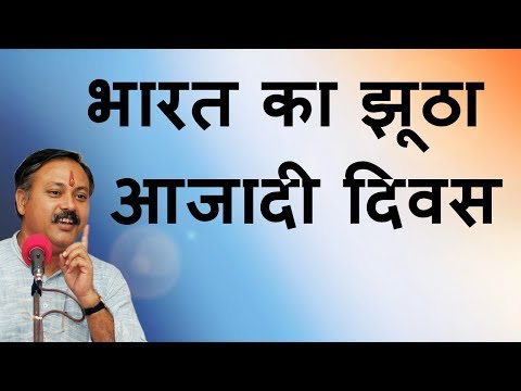 Rajiv Dixit Lecture on False Independence of India