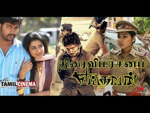 Yeidhavan  movie quick Review| Tamil Cinema News