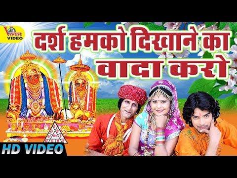 Video दर्शन हमको दिखाने का वादा करो माँ !! Kaila Maiya !! Languriya Bhajan 2017-18 download in MP3, 3GP, MP4, WEBM, AVI, FLV January 2017