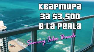 La Perla 1/1 bed Sunny Isles Beach 4000$ в месяц