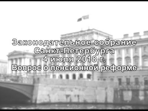Обсуждение пенсионной реформы в ЗАКСе СПб 4.07.2018 - DomaVideo.Ru