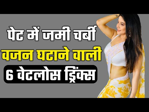 6 Weightloss Drinks To Lose Weight Fast - Lose Weight Hindi