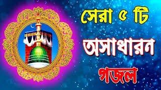 Video সেরা ৫ টি অসাধারন গজল | Top 5 Awesome Gojol | Best Bangla Gojol | Jokebox Gojol MP3, 3GP, MP4, WEBM, AVI, FLV Maret 2019