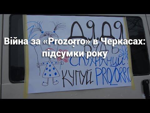 Війна за «Prozorro» в Черкасах: підсумки року