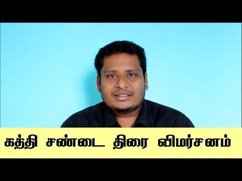 Kathi sandai movie review by Movie mirror | vishal | Thamanna
