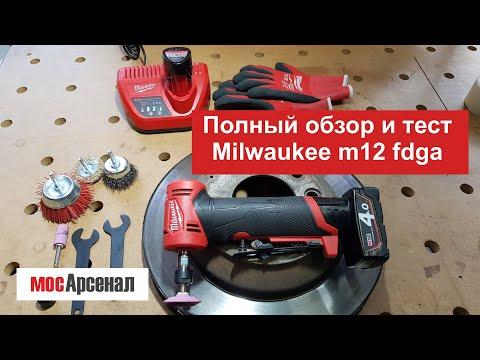Видео Шлифмашинка угловая цанговая Milwaukee M12 FDGA--422B