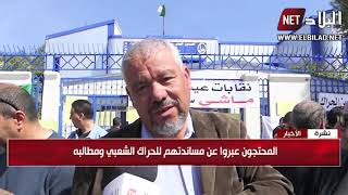برج بوعريريج : عمال الصندوق للتأمينات الإجتماعية يرفضون زيارة وزير العمل