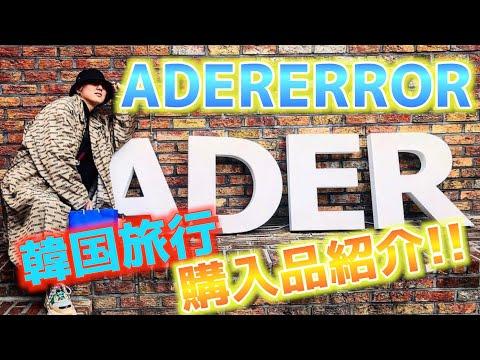 【ADERERROR】韓国のアーダーエラーで購入した商品紹介します видео