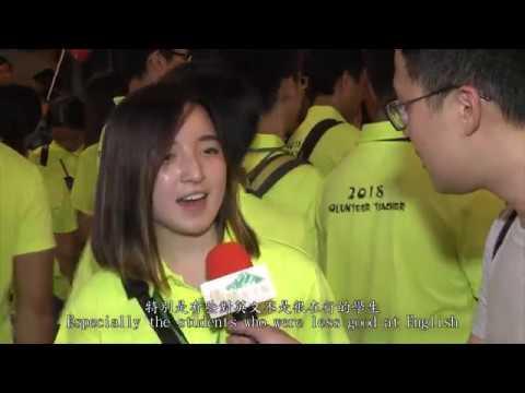 【2018海外青年英語服務營】活動紀錄片–結業式